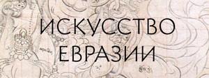 eurasia-art.ru