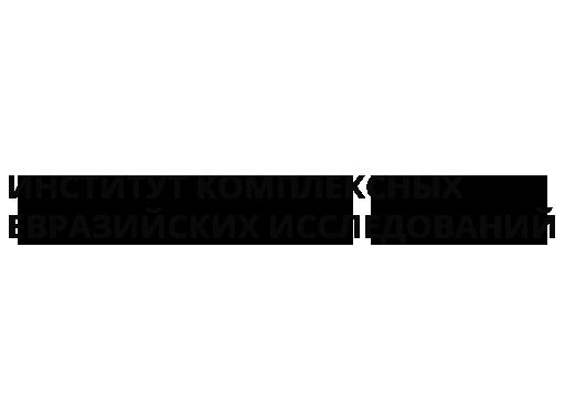Институт комплексных евразийских исследований