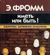 Э. Фромм