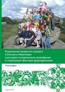 Студенты Монголии